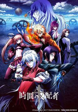 Chronos Ruler Anime.jpg
