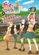 Let's Make A Mug Too manga vol1 cover