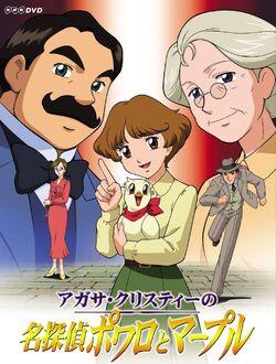 Agatha Christie's Great Detectives Poirot and Marple.jpg