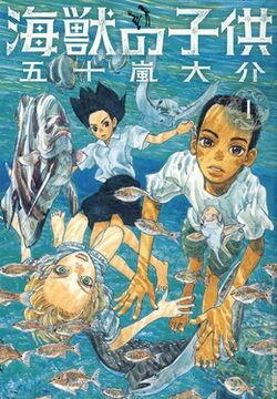 Children Of The Sea.jpg