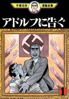 Adolf ni tsugu.jpg
