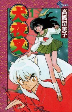 Inuyasha volume 1.jpg