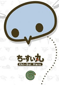Chi-Sui Maru.jpg