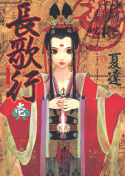 Chang Ge Xing volume 1 cover.png