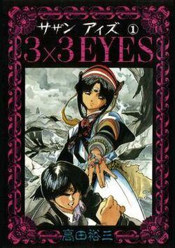 3x3 Eyes.jpg