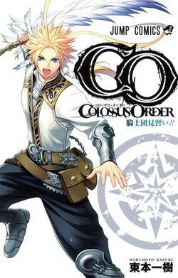 Colossus Order.jpg