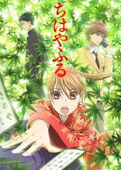Chihayafuru Anime.jpg