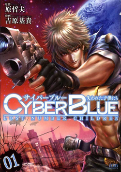 Cyber Blue - Ushinawareta Kodomotachi.png