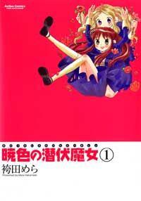 Akatsuki-iro no Senpuku Majo.jpg