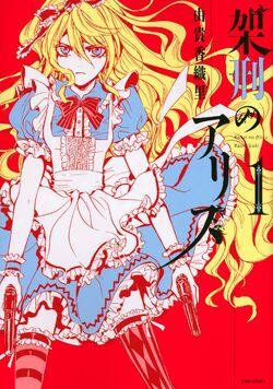 Alice in Murderland.jpg