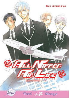 All Nippon Air Line.jpg