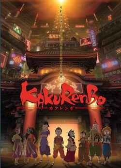 Kakurenbo Hide & Seek.jpg