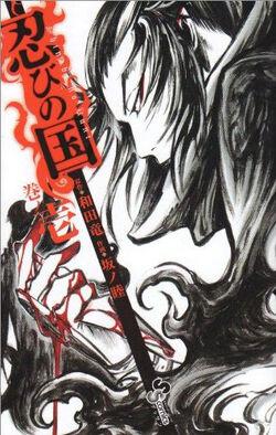 Shinobi no Kuni.jpg