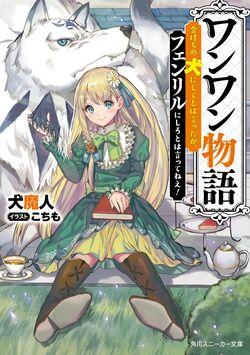 Wanwan Monogatari Kanemochi no Inu ni Shite to wa Itta ga, Fenrir ni Shiro to wa Itte Nee!.jpg