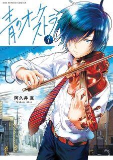 Ao-No-Orchestra.jpg