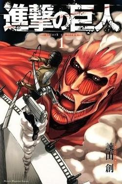 Shingeki no Kyojin volume 1.png