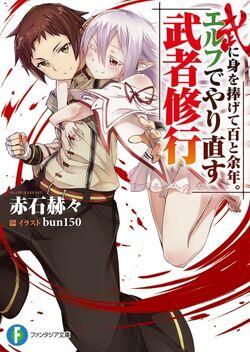 Bu ni Mi wo Sasagete Hyaku to Yonen. Elf de Yarinaosu Musha Shugyou.jpg