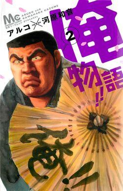Ore Monogatari!!.jpg
