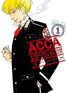 Acca13-ku-kansatsuka.jpg