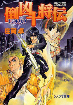10 Tokyo Warriors.jpg