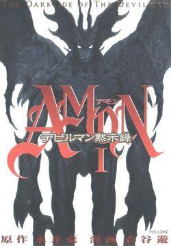 Amon.jpg