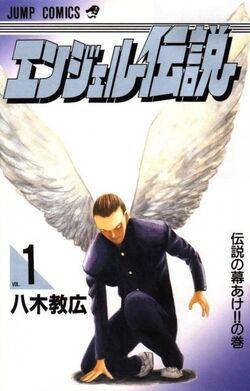 Angel Densetsu.jpg