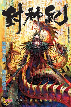 Feng Shen Ji.jpg