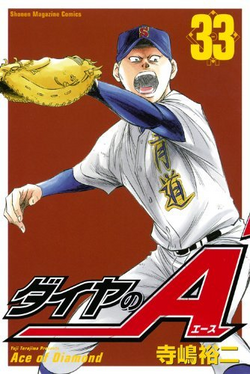 Diamond no Ace.png