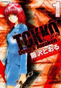 Tokko(Volume 1 Cover).jpg