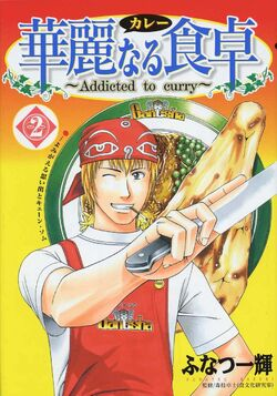 Addicted to Curry.jpg