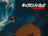 Albator le corsaire de l'espace