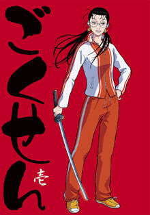 Gokusen.jpg