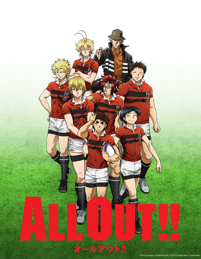 All Out!! (2016)