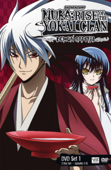 Nura Rise of the Yokai Clan Demon Capital 2014 DVD Cover.PNG
