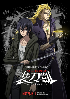 Sword Gai The Animation 2018 Netflix Poster.png