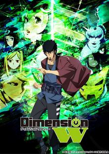 Dimension W 2016 Poster.PNG