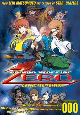 Cosmo Warrior Zero (2002)