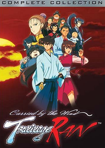 Carried by the Wind: Tsukikage Ran (2002)