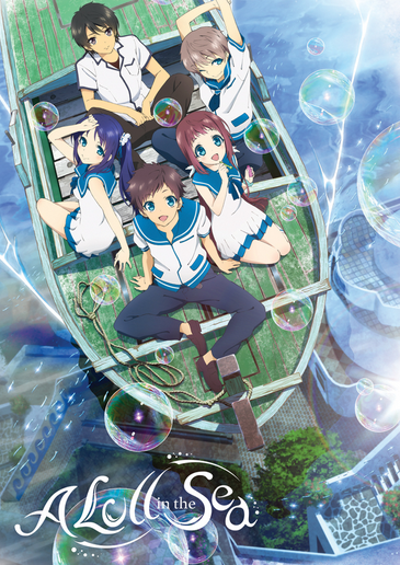 A Lull in the Sea (2015)