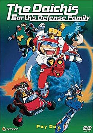 The Daichis: Earth Defense Family (2004)