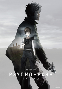Psycho-Pass The Movie 2016 Poster.PNG