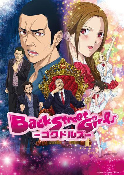 Back Street Girls Gokudols 2018 English Voice Over Wikia Fandom