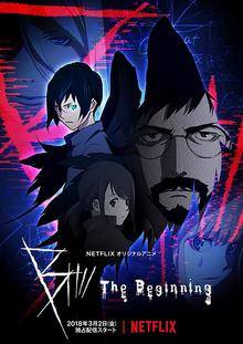 B The Beginning 2018 Netflix Poster.png