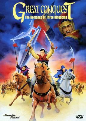 Great Conquest: The Romance of Three Kingdoms (1994)