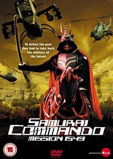 Samurai Commando Mission 1549 DVD Cover.PNG