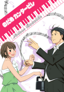 Nodame Cantabile 2010 DVD Cover.PNG