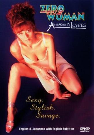 Zero Woman: Assassin Lovers (2001)