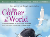 In this Corner of the World (2017)