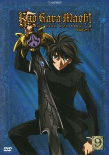 Kyo Kara Maoh! 2005 DVD Cover.PNG
