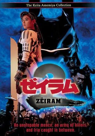Zëiram 2 (2001)